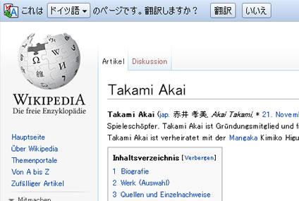 WikiSearchviaGoogle_d8