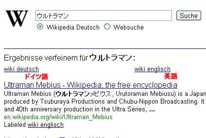 WikiSearchviaGoogle_d9