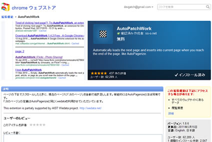 autopatchwork_001.jpg