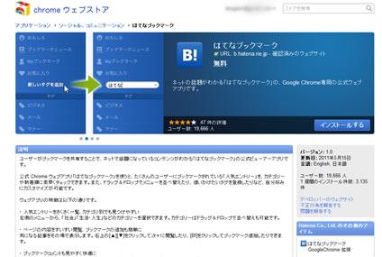 hatebu_001.jpg