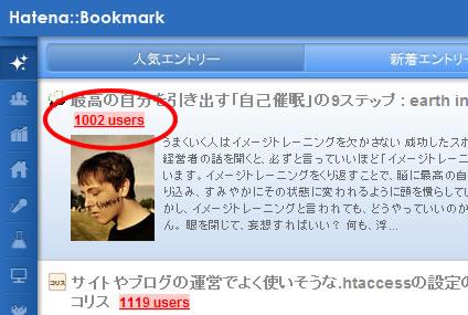 hatebu_003.jpg