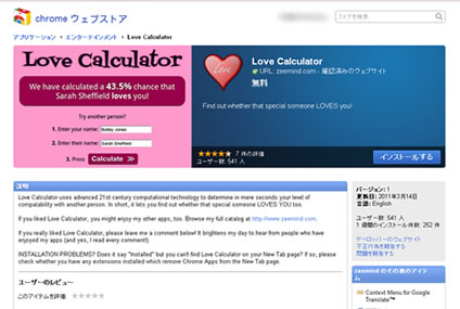 Love Calculator1