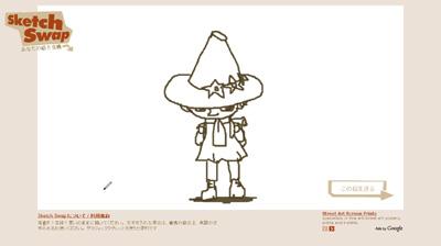 sketchswap02.jpg