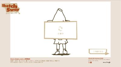 sketchswap03.jpg