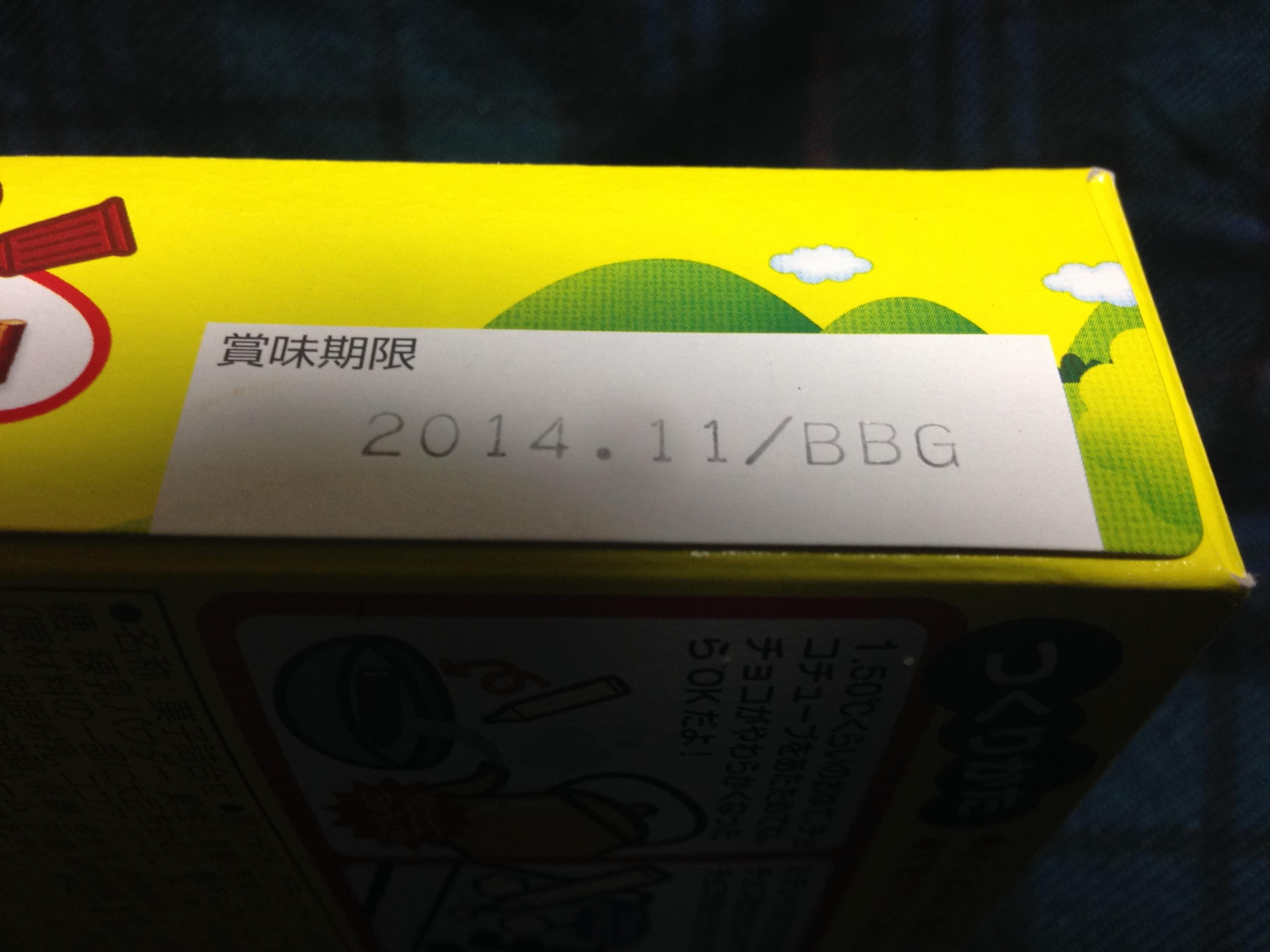 写真 2014-12-13 22 59 02