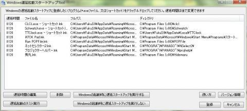 Windows遅延起動スタートアップTool
