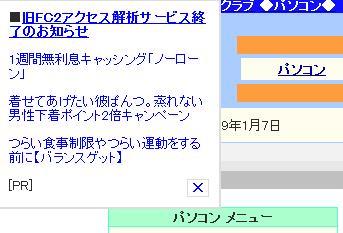 旧FC2アクセス解析サービス終了のお知らせ