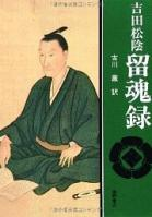 吉田松陰「留魂録」