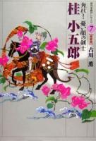 古川薫「桂小五郎 奔れ!憂い顔の剣士」(小峰書店)