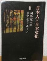 日本人と日本文化 司馬遼太郎 ドナルド・キーン