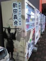 新田義貞・自動販売機3