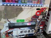 新田義貞・自動販売機1