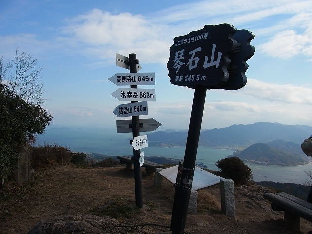 kotoisiyama2011.12 052