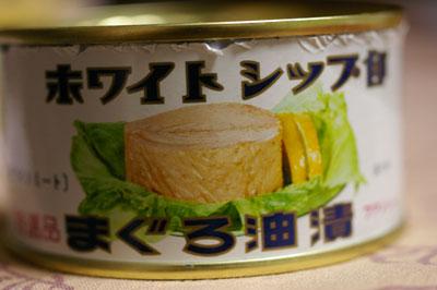 1006ツナ缶