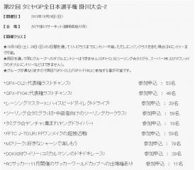 10_20掛川