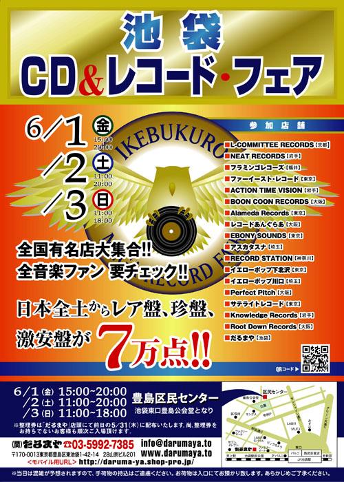 池袋CD&レコードフェア