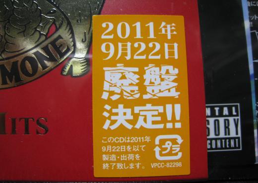 グレイテスト・ザ・ヒッツ 2011~2011