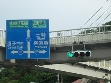 四つ目信号