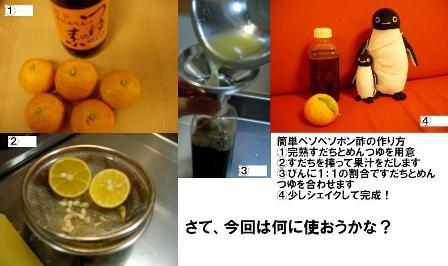 ペソペソポン酢(2)