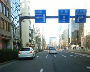 2012.1.29外堀通り23【西新橋】