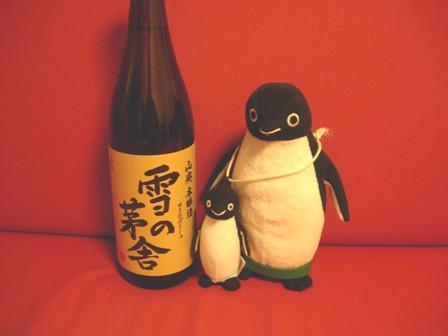 ⑨本日のお酒