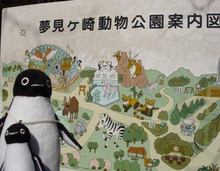 夢見が崎動物公園1