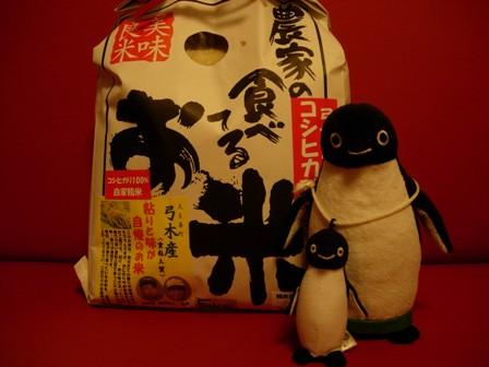 渡辺さんのお米