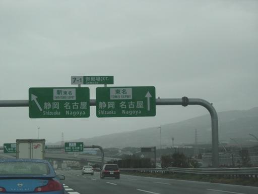 2012.4.14新東名2