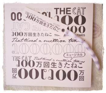 100万回生きたねこ、しっぽ栞付き