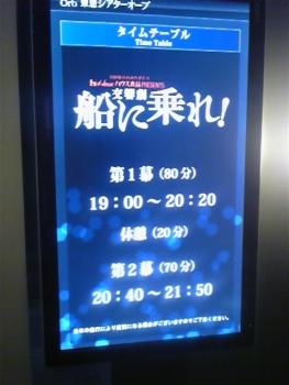 船に乗れ公演時間表