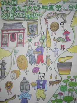 下町コメディ映画祭