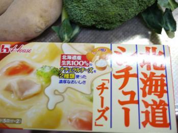 北海道 シチュー チーズ