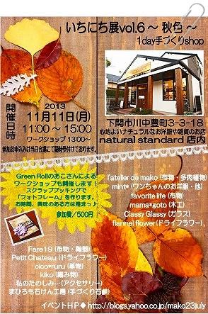 いちにち展2013秋