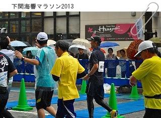 kaikyo2013 (117)