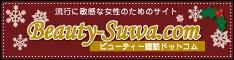 beauty-suwa_bana_06.jpg