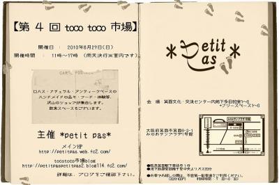 tocotoco4.jpg