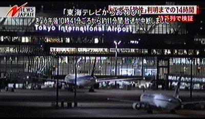 東海テレビ。