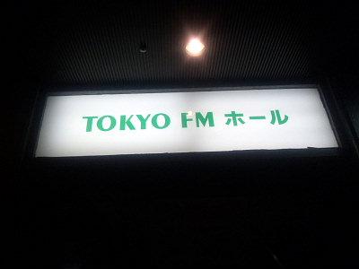 TOKYO FMホール