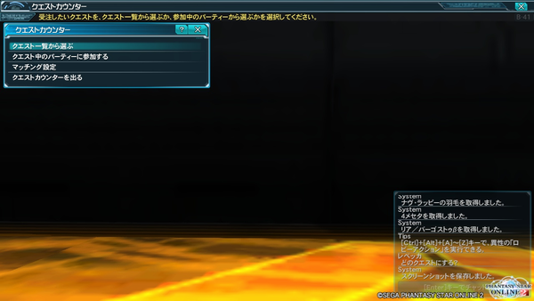 pso20130211_203728_000.png