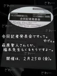 パチンコとアニメの同時記者発表!