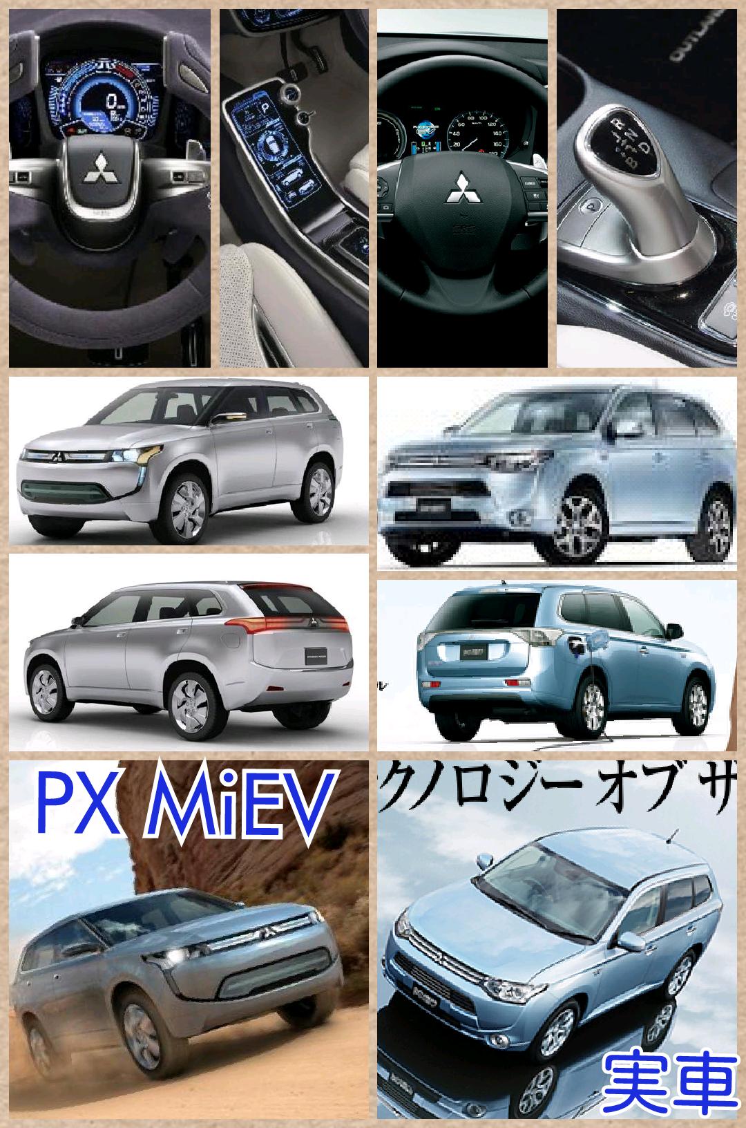 アウトランダーとPX MiEV