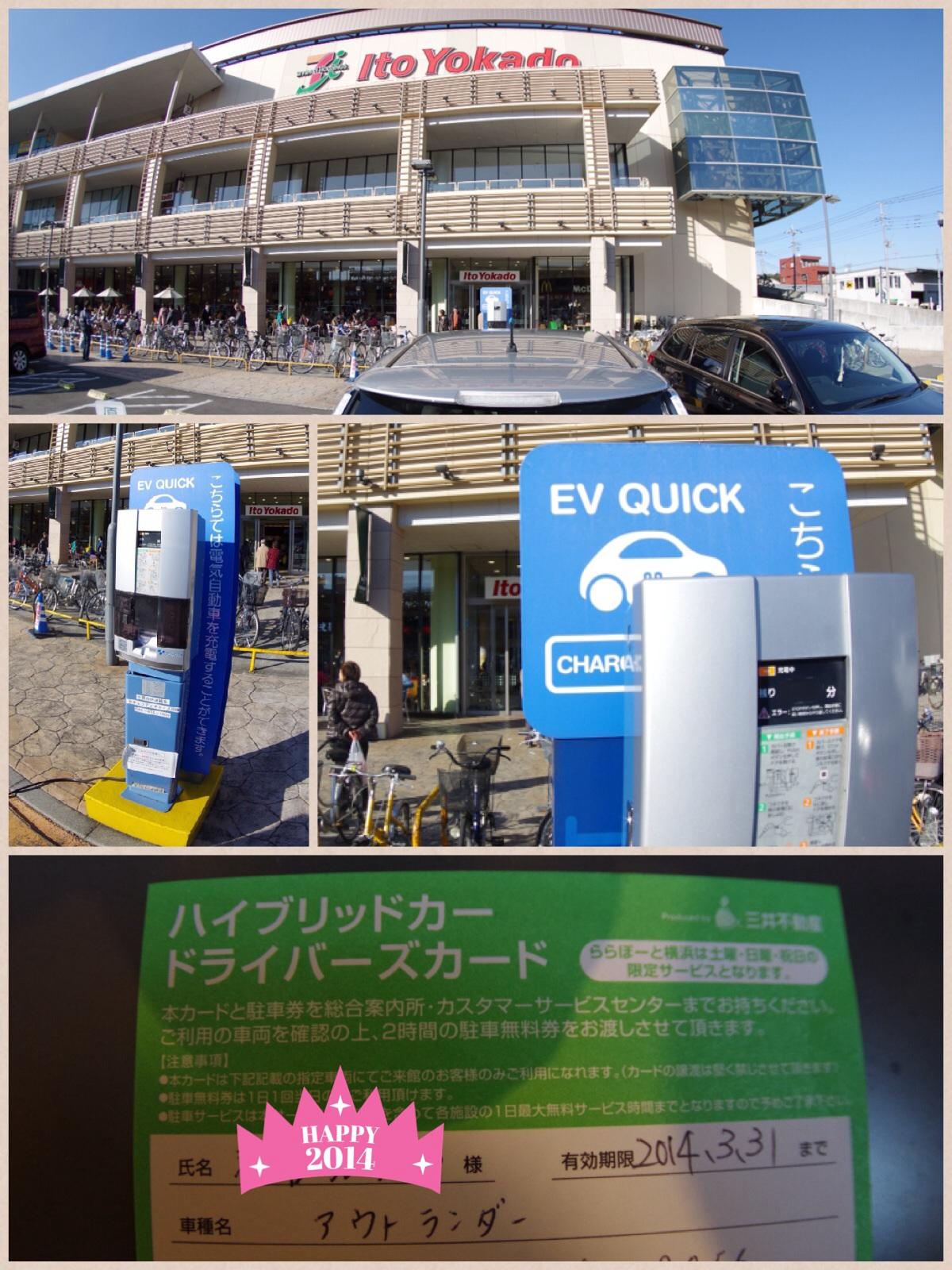EV充電設備 ららぽーと横浜