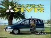 91-初代 RVR 代表色ブルー