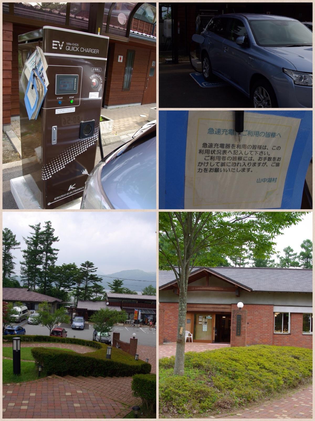 山中湖観光会館の急速充電施設