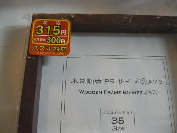 300円額値札アップ
