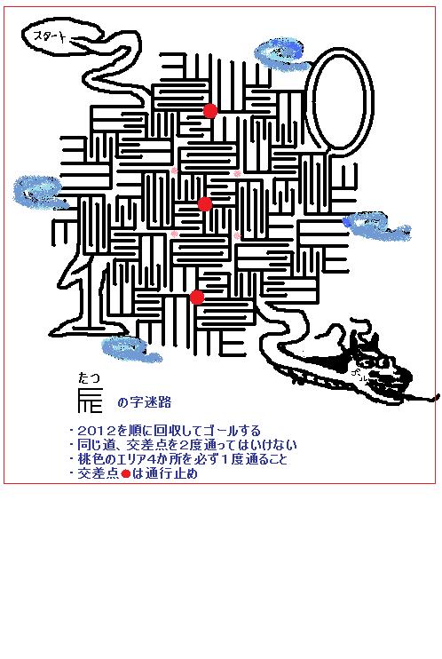 2012_tatsu