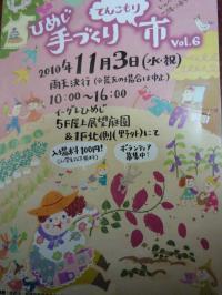 010_convert_20101103143938.jpg
