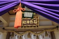石作神社2
