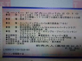 P1040661_convert_20101104230613.jpg