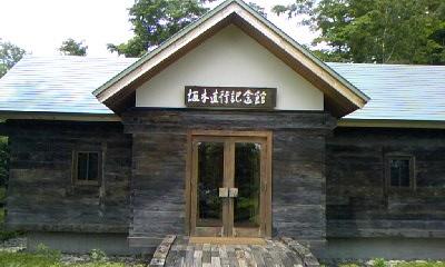 坂本直行記念館